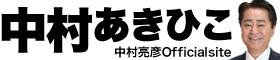 中村亮彦(あきひこ)公式サイト